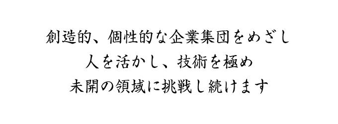 image_company01